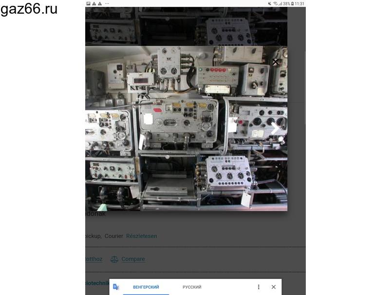 Приобрету  радиоблоки , блоки из кунга р-142н  ,радиостанции ,и прочее из кунга. - 6