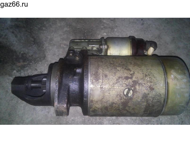 Стартер ГАЗ 66/53 - 3