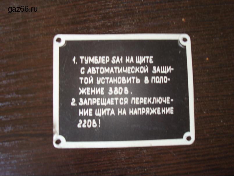 Табличка в кунг. - 1