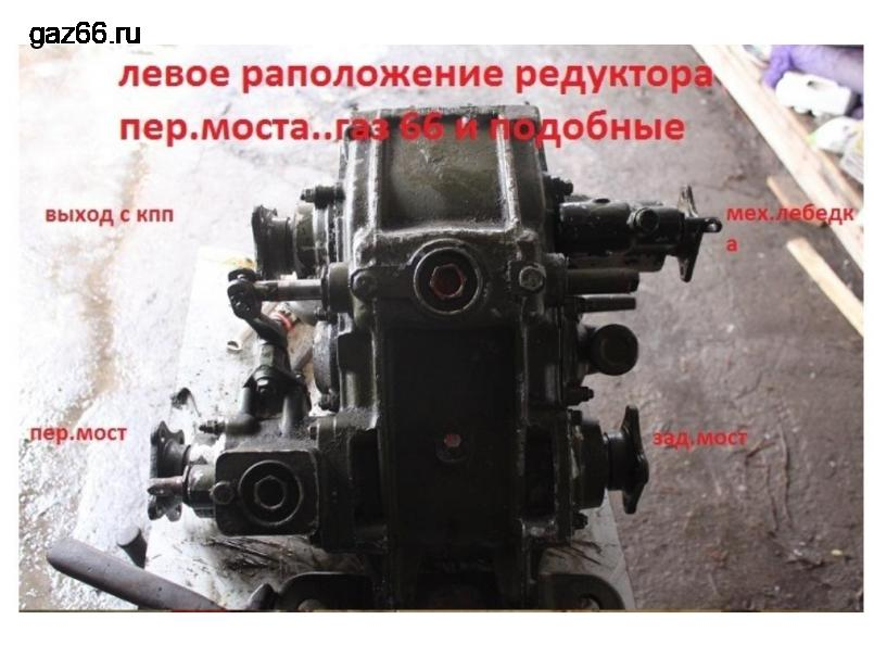 Продам раздатки БТР 70 на газ 66,газ 3308,Садко и др.внедорожники - 5