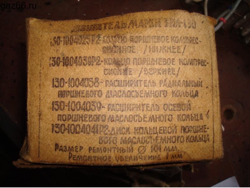 Кольца компрессионные ЗИЛ-130 - 2