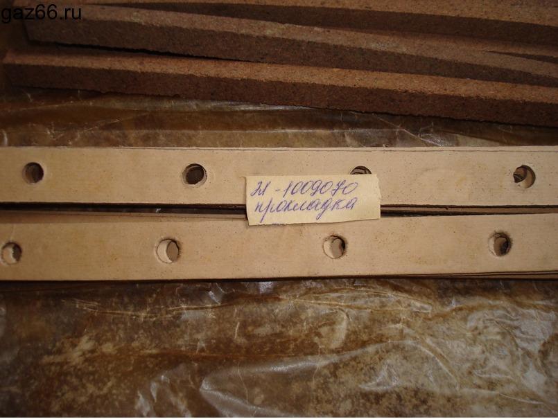 Прокладки картера масляного двигателя УАЗ - 2