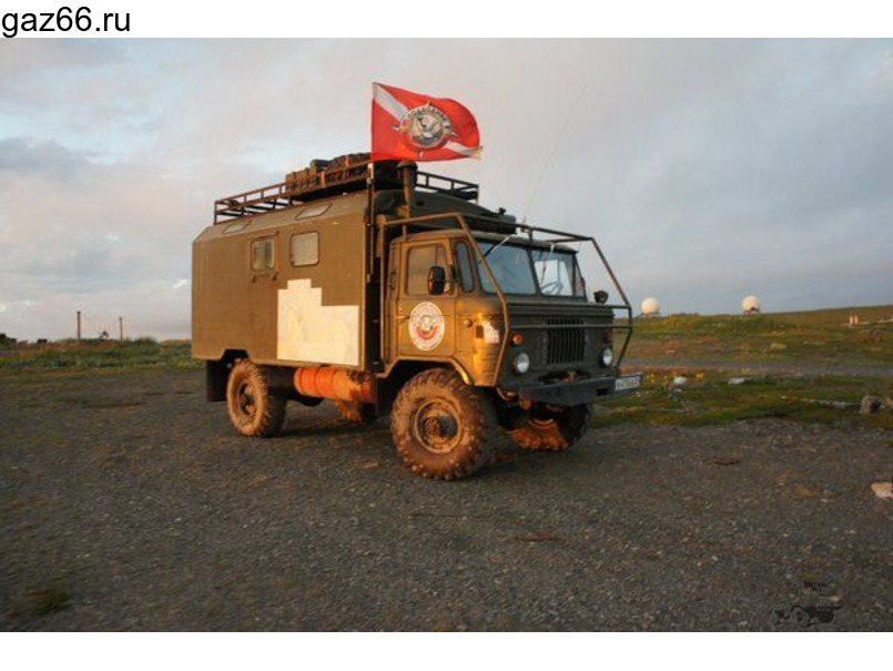 продаю ГАЗ-66 - 1